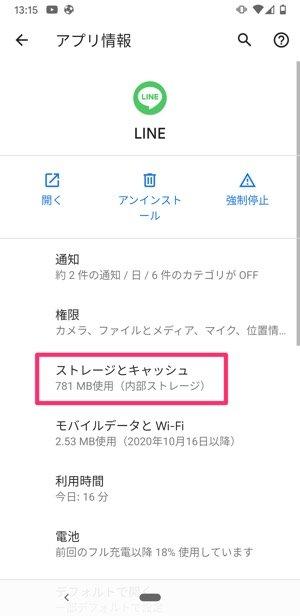 【LINE】設定アプリからキャッシュ削除(Android)