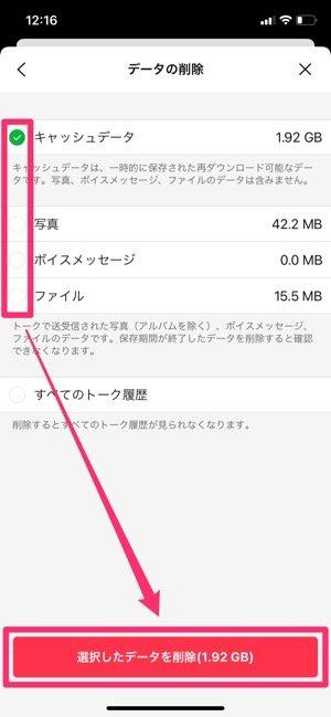 【LINE】アプリ全体のキャッシュ削除(iPhone)
