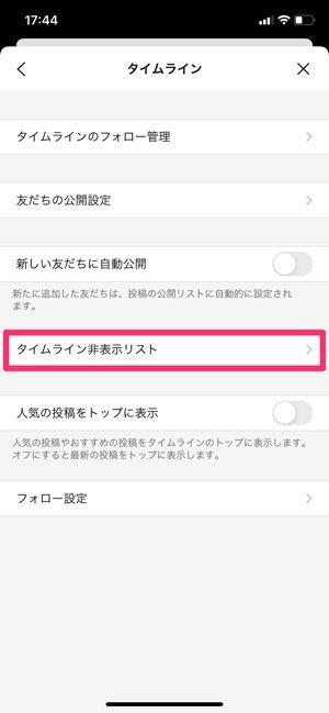 【LINEタイムライン】非表示を解除する