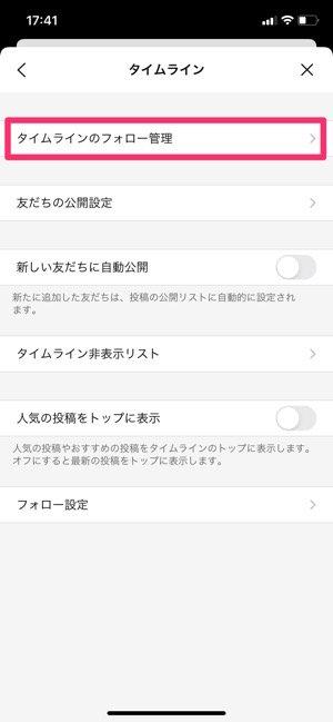 【LINEタイムライン】フォロー管理から非表示