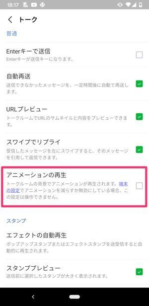 【LINE】アニメーション再生の設定