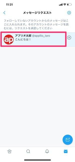 【Twitter】フォロー外からのDMを削除