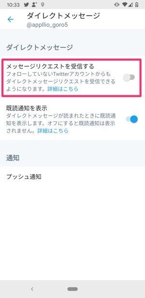 【Twitter】DMの受け取り設定