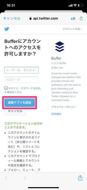 【Buffer】アカウント作成・アカウント連携