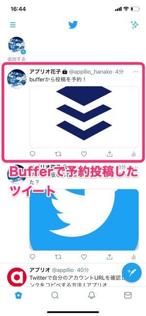 【Buffer】iPhoneで予約投稿