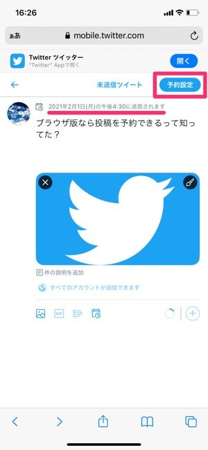 【Twitter】ブラウザで予約投稿