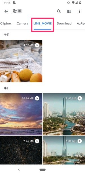【LINE】動画の保存先(Android)