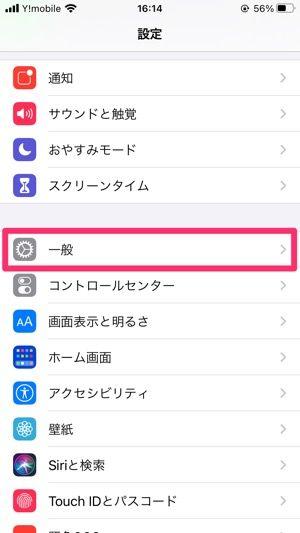 iPhone ネットワーク名の変更