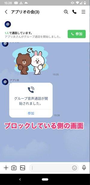 【LINEブロック確認】総合判断(グループ通話)