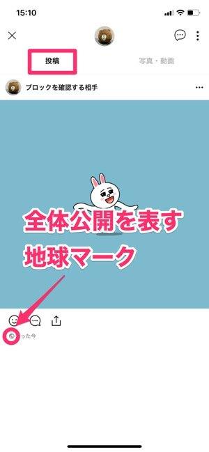 【LINEブロック確認】総合判断(タイムライン)