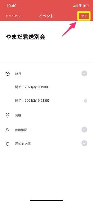 【LINE】イベントを編集する