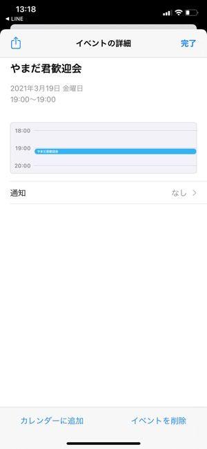 【LINE】カレンダーアプリに同期