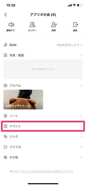 【LINE】イベントを作成