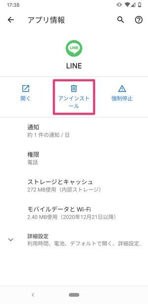【LINE】アプリをアンインストール