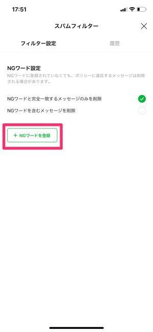 【LINEオープンチャット】NGワードを設定