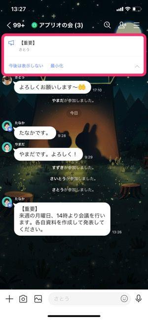 【LINEオープンチャット】アナウンス機能