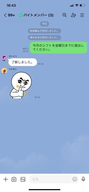 【LINEオープンチャット】使い道(サブアカ)