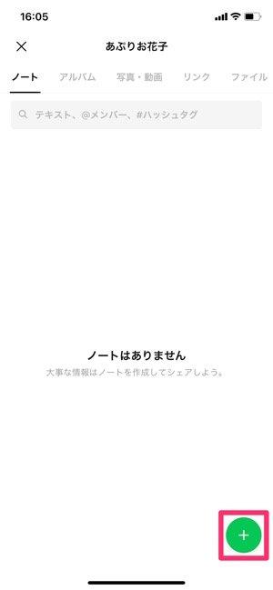 【LINE】ノートに動画を投稿(ノート画面)