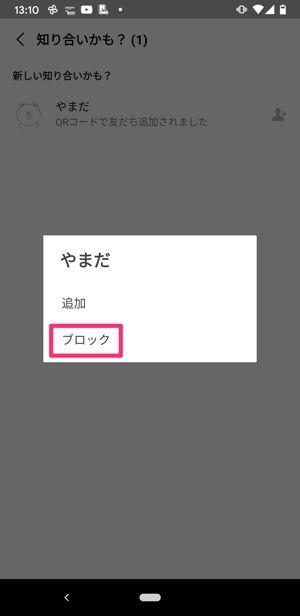 【LINE 知り合いかも】非表示(ブロック)