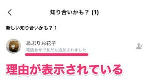 【LINE】「知り合いかも?」が表示される理由