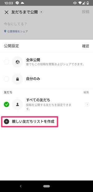 【LINE】タイムラインの公開リストを作成する