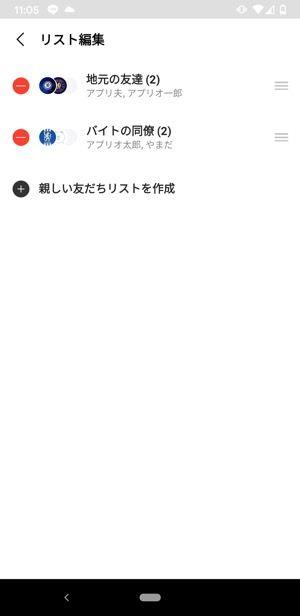 【LINE】タイムラインの公開リストを編集・削除する