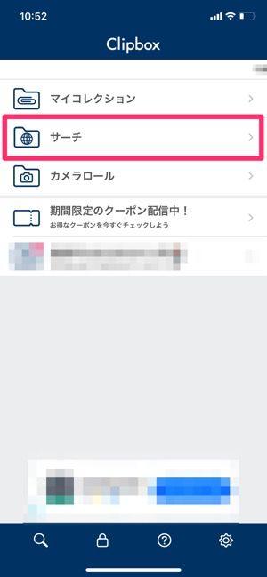 【LINE】clipboxでタイムラインの動画を保存(ブラウザ版を開く)