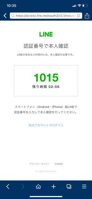 【LINE】clipboxでタイムラインの動画を保存(ブラウザ版にログイン)
