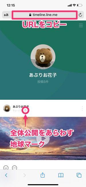 【LINE】clipboxでタイムラインの動画を保存(全体公開の場合)