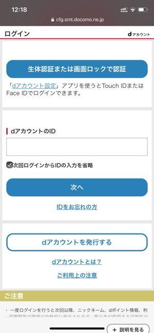 【dブック】dアカウントでログイン