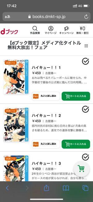 【dブック】無料・割引作品