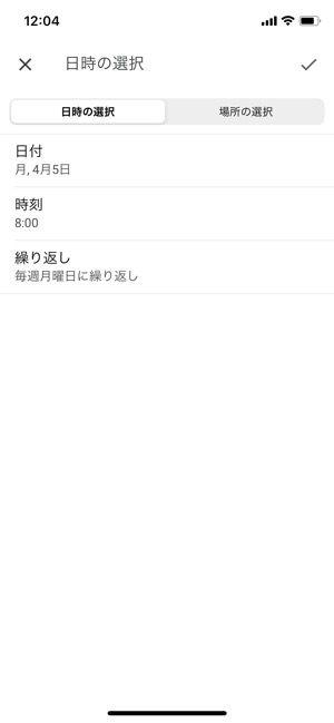 【Google keep】リマインダー通知