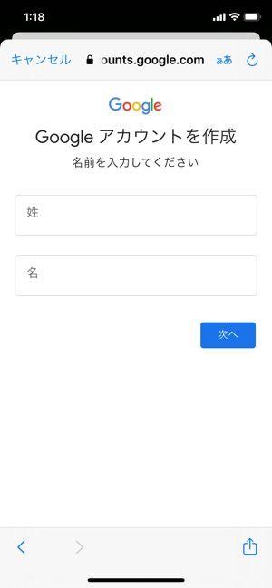 【Google keep】ログイン画面