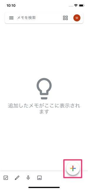 【Google keep】メモを新規作成