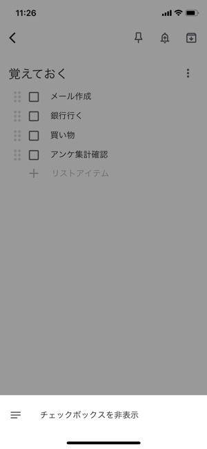【Google keep】ToDOリスト