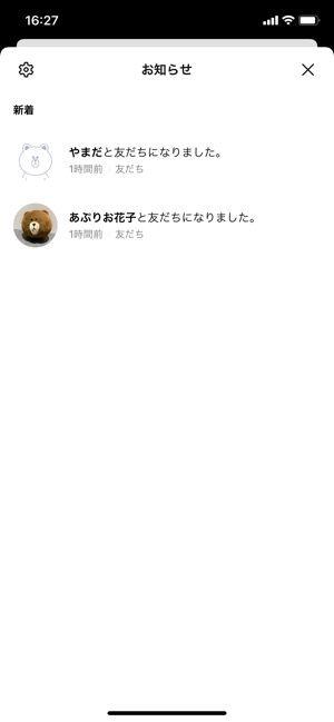 【LINE】通知マーク