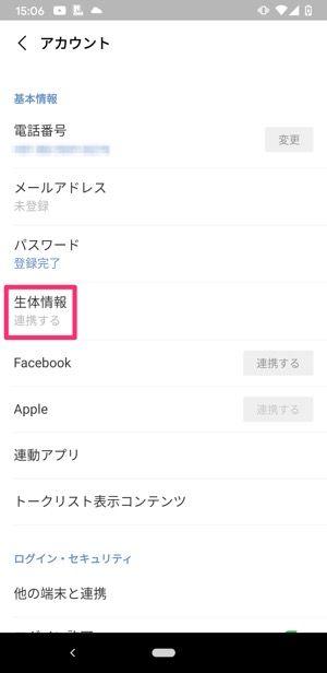 【PC版LINE】生体認証でログイン(アプリと生体認証を連携)