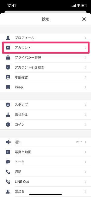 【PC版LINE】ログイン許可設定