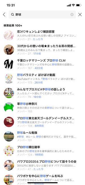 【LINEオープンチャット】キーワード検索