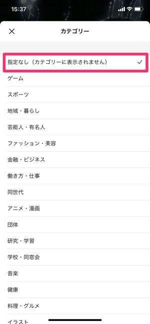 【LINEオープンチャット】カテゴリー指定