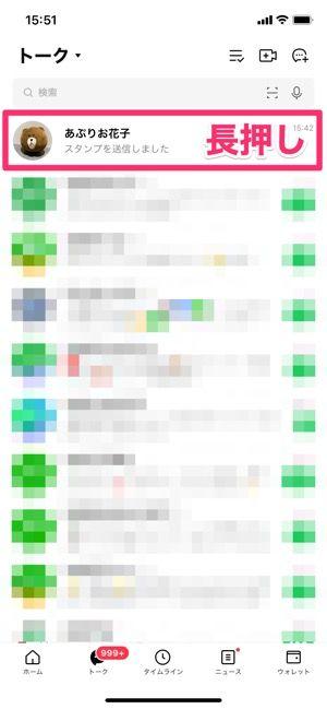 【LINE】トーク非表示(iOS)