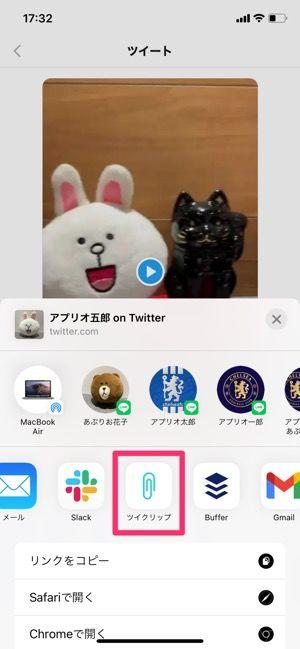 【Twitter動画保存】ツイクリップ(共有先を選択)