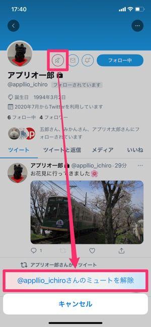 【Twitter】アカウントのミュートを解除(プロフィール)