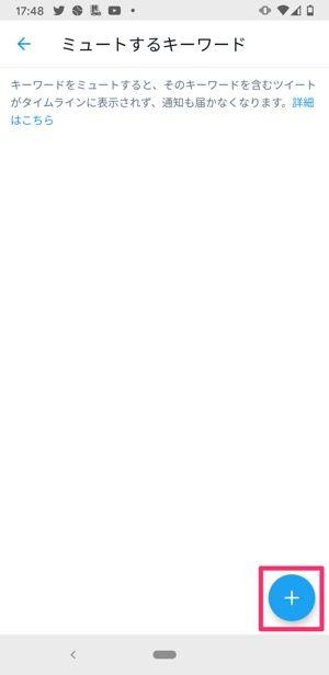 【Twitter】キーワードをミュート