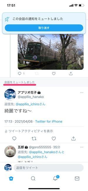 【Twitter】会話をミュート