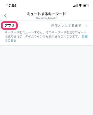 【Twitter】ミュートワードの完全一致