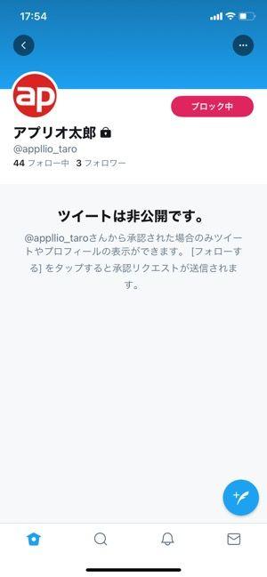 【Twitter】ミュートとブロックの違い