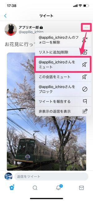 【Twitter】アカウントをミュート(ツイート)