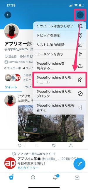 【Twitter】アカウントをミュート(プロフィール)