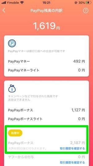 【PayPayボーナス】貯め方